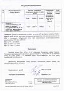 pasport-radiacionnogo-kachestva-veka-2