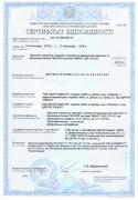 сертификат фурнитура Axor