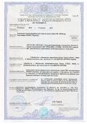 сертификат стеклопакеты на окна стеко