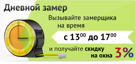 Дневной замер на покупку пластиковых окон в Одессе